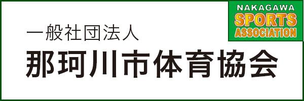 那珂川市体育協会