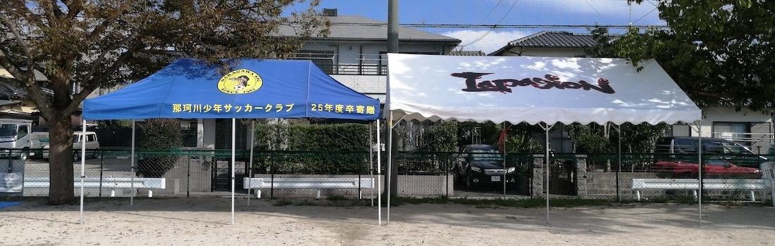LA那珂川の試合用テント